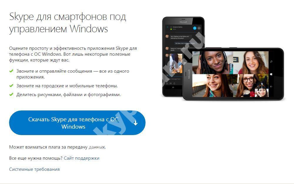 Скачать скайп на windows phone.