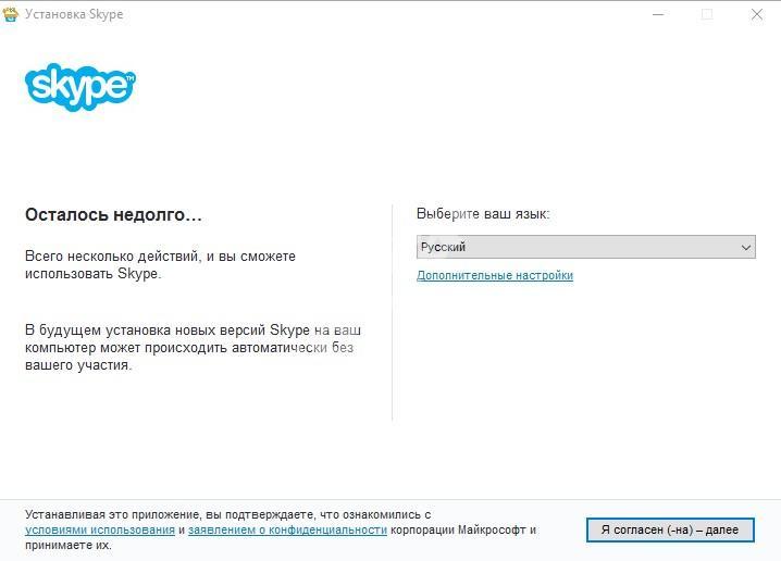 Skype для Windows XP - Cкачать Скайп для Виндовс XP бесплатно