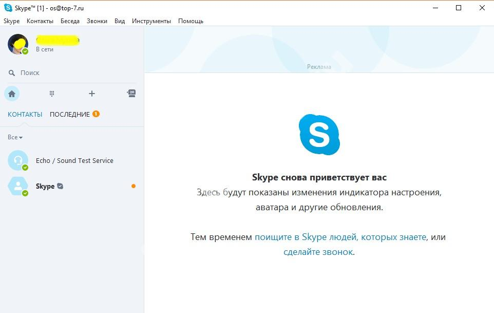 Skype windows xp | Skype Download (2019 Latest) for Windows 10, 8, 7