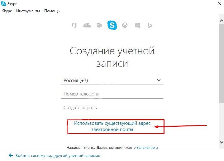 Как скачать скайп на телефон инструкция