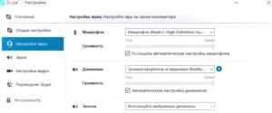 kak-nastroit-zvuk-skype-1_result-300x125.png