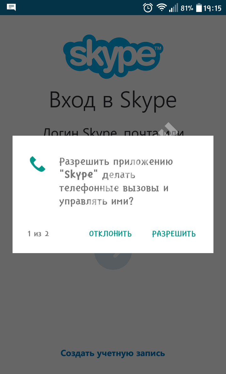 Как зарегистрироваться в скайпе? Пошаговая инструкция