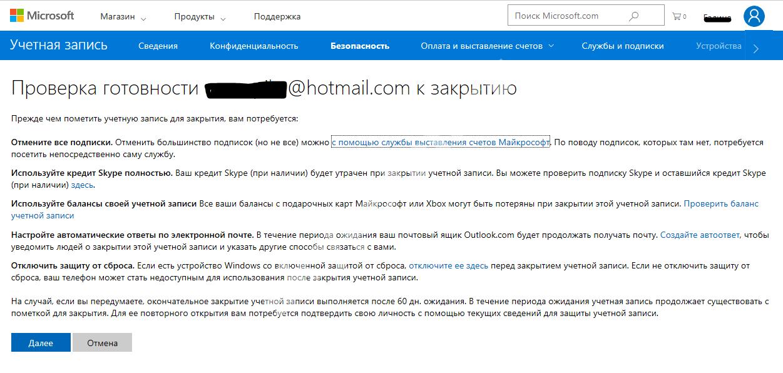 Как удалить учетную запись в Skype?