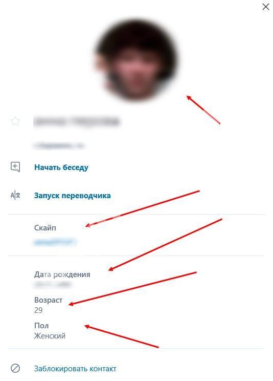 Как добавить контакт в Skype? Пригласить друга в Скайп
