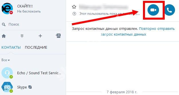 Как сделать групповой звонок по скайп 800