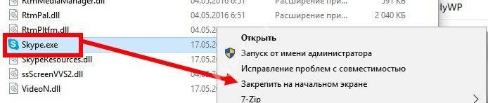 как вернуть старый скайп который был